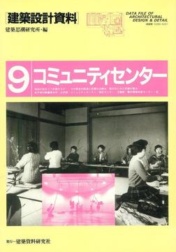 コミュニティセンター-電子書籍