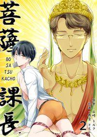 菩薩課長~BO・SA・TSU・KACHO~(2)