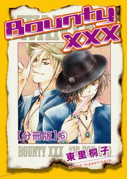 BountyXXX【分冊版】6-電子書籍