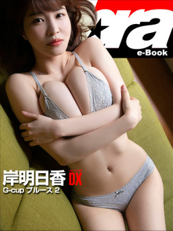 G-cup ブルース 2 岸明日香DX [sabra net e-Book]-電子書籍