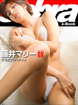 グラビアン・ナイト 藤井マリーDX [sabra net e-Book]-電子書籍