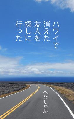 ハワイで消えた友人を探しに行った-電子書籍