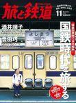 旅と鉄道 2013年 11月号 国鉄型車両で日本縦断!国鉄時代を旅する