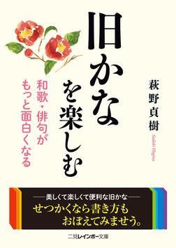 旧かなを楽しむ 和歌・俳句がもっと面白くなる-電子書籍
