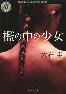 檻の中の少女-電子書籍