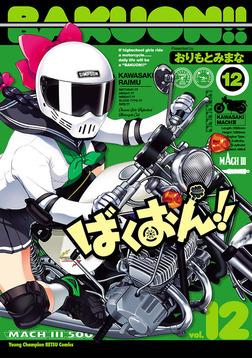 ばくおん!! 12-電子書籍