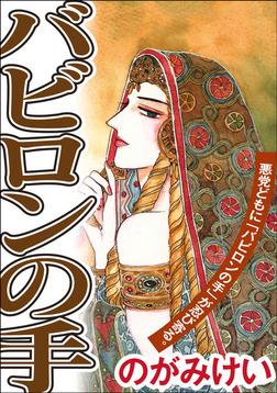 バビロンの手-電子書籍