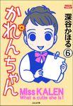 かれんちゃん(分冊版) 【第6話】