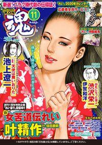 COMIC 魂 26