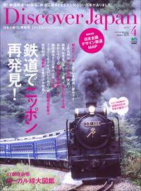 Discover Japan 2012年4月号「鉄道でニッポン再発見!」