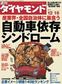 週刊ダイヤモンド 06年12月16日号