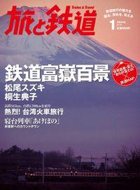 旅と鉄道 2014年 1月号 鉄道富獄百景