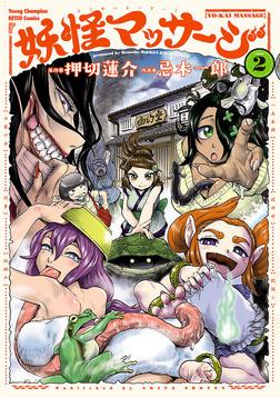 妖怪マッサージ 2-電子書籍