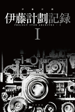 伊藤計劃記録 I-電子書籍