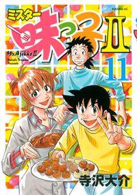 ミスター味っ子II(11)
