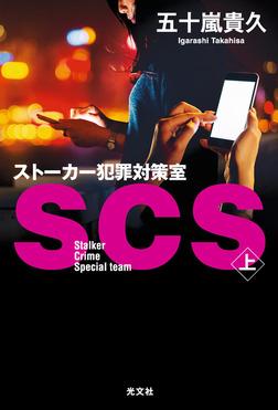 SCS ストーカー犯罪対策室(上)-電子書籍
