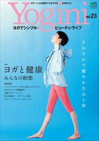 Yogini(ヨギーニ) Vol.23