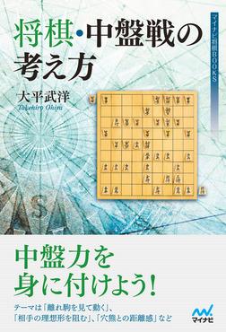 将棋・中盤戦の考え方-電子書籍