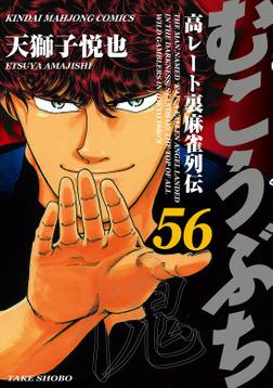 むこうぶち 高レート裏麻雀列伝(56)-電子書籍