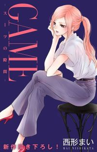 Love Jossie GAME~スーツの隙間~ story19