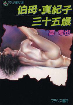 伯母・真紀子三十五歳-電子書籍