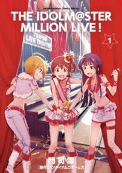アイドルマスター ミリオンライブ!(1)-電子書籍