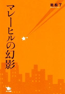 マレーヒルの幻影-電子書籍