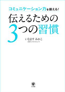 伝えるための3つの習慣-電子書籍