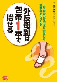 外反母趾は包帯1本で治せる