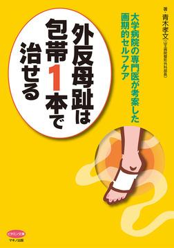外反母趾は包帯1本で治せる-電子書籍