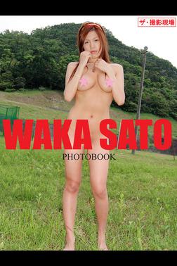 ザ・撮影現場 『ウワサのHカップ!』 さとう和香デジタル写真集-電子書籍