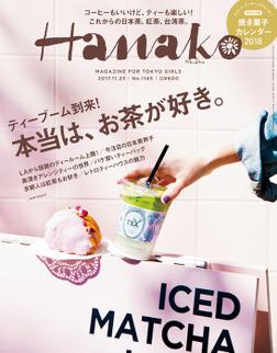 Hanako (ハナコ) 2017年 11月23日号 No.1145 [本当は、お茶が好き。]-電子書籍