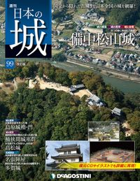 日本の城 改訂版 第99号