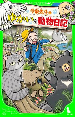今泉先生のゆかいな動物日記-電子書籍