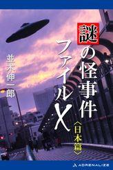 謎の怪事件ファイルX 日本篇