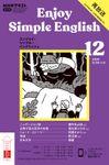 NHKラジオ エンジョイ・シンプル・イングリッシュ 2020年12月号