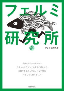 フェルミ研究所 緑-電子書籍
