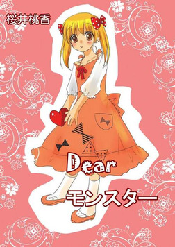 Dearモンスター1巻-電子書籍