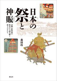 日本の祭と神賑 京都・摂河泉の祭具から読み解く祈りのかたち