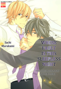 Whose Fault is this Sleepless Night (Yaoi Manga), The Sleepless Night is Your Fault