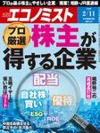 週刊エコノミスト (シュウカンエコノミスト) 2020年02月11日号