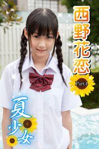 夏少女 西野花恋 Part.4(Ver2.0)