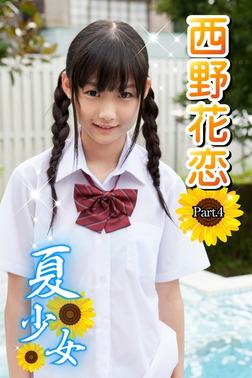 夏少女 西野花恋 Part.4(Ver2.0)-電子書籍