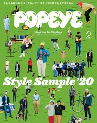 POPEYE(ポパイ) 2020年 2月号 [STYLE SAMPLE'20]