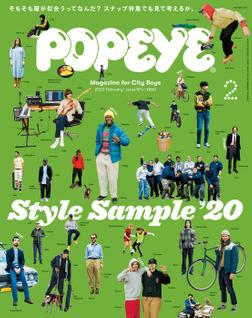 POPEYE(ポパイ) 2020年 2月号 [STYLE SAMPLE'20]-電子書籍