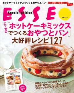 エッセの「ホットケーキミックスでつくるおやつとパン」大好評レシピ127-電子書籍
