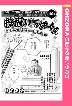 投稿パラダイス 【単話売】-電子書籍