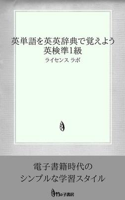 英単語を英英辞典で覚えよう 英検準1級-電子書籍