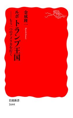 ルポ トランプ王国 もう一つのアメリカを行く-電子書籍