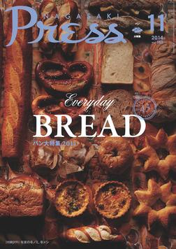 ながさきプレス 2014年11月号-電子書籍